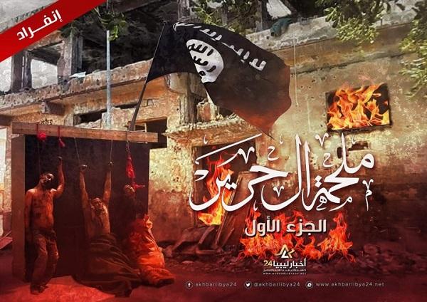 """صورة الجزء الأول/ ملحمة """"آل عيسى الحرير"""": أسماء الحرير…أصبحنا شوكة في خصر """"داعش"""" الذي تعود على السمع والطاعة وتقديم الولاء"""