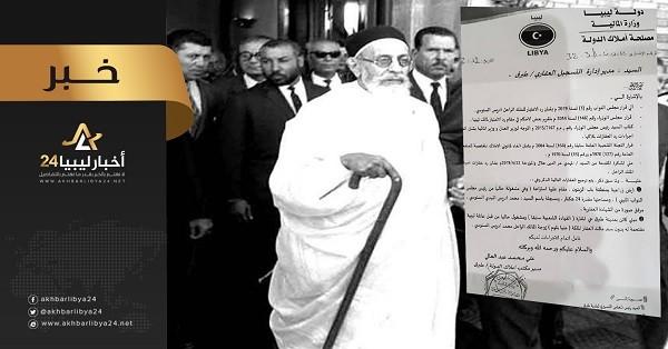 صورة مكتب أملاك الدولة بطبرق يعيد أملاك عائلة الملك ادريس السنوسي