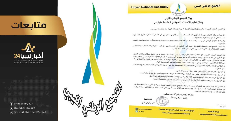 صورة بتهمة انحيازه للقوات المسلحة .. مليشيات تلقي القبض على أمين التجمع الوطني الليبي