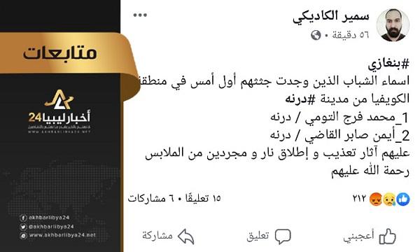 صورة مدعيًا قتل شخصين ورمي جثثهم في الكويفية…مصدر يكشف كذب أحد نشطاء تيار الإسلام السياسي