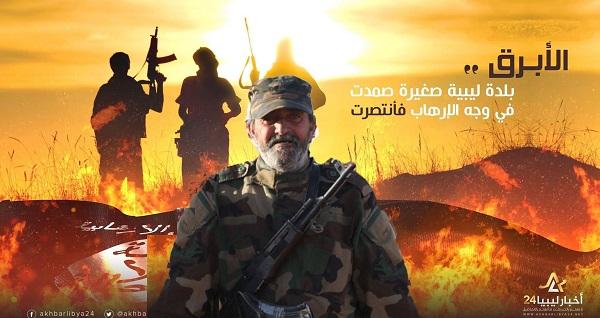 """صورة الحاج """"فرج بوقفة"""" من الأبرق يروي لـ""""أخبار ليبيا24″: الجميع هب لمحاربة """"داعش"""" وحتى الأمهات كانت تشجع أبنائها لقتال هذه التنظيمات"""
