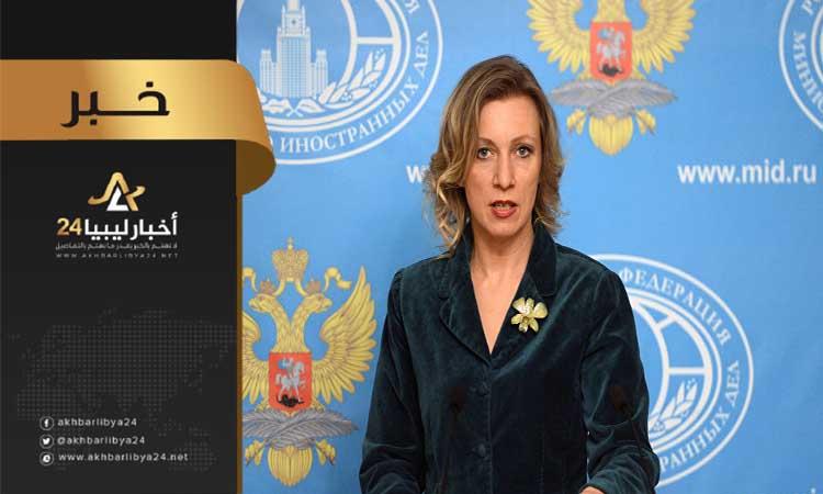 صورة الخارجية الروسية تطالب بالعودة للمفاوضات فورًا بليبيا