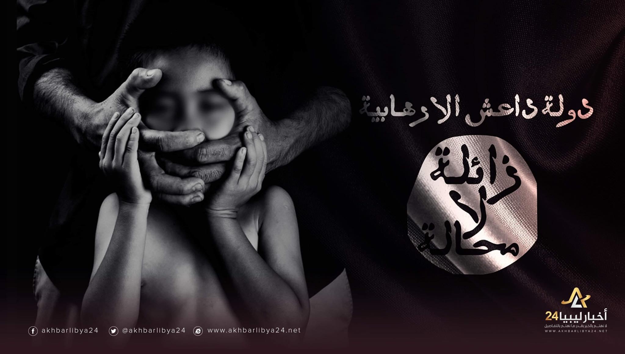 صورة معترفًا باغتصاب الأطفال .. داعشي : قادة التنظيم استخدمونا ورمونا مثل الكلاب