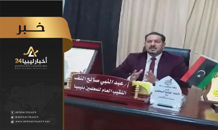 صورة نقيب معلمي ليبيا: الاتفاق مع عقيلة صالح إيجابي..ونحن مستمرون في اعتصامنا