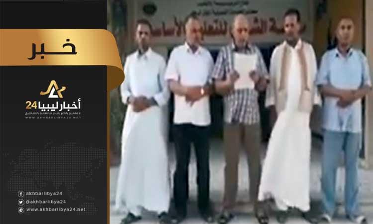 صورة مطالبة بإقالة وزير تعليم الوفاق .. تنسيقية المعلمين زليتن تعلن الدخول في اعتصام مفتوح وتعليق الدراسة