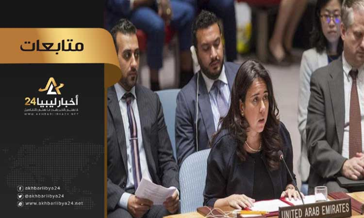 صورة مؤكدة سعيها للتوصل إلى حل .. الإمارات ترفض اتهامات السراج في الأمم المتحدة