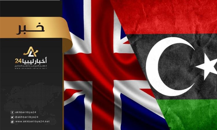صورة بريطانية تعلن مشاطرتها لإدانة البعثة الأممية للتهديدات الموجهة لوزير مالية الوفاق