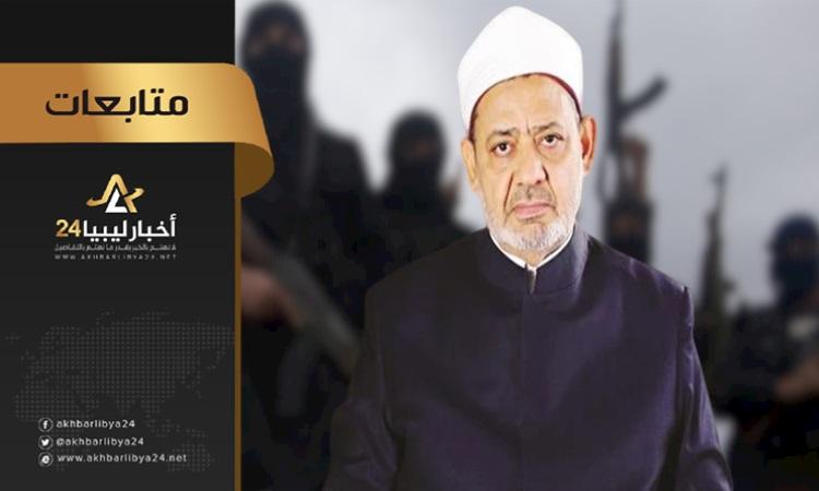 صورة شيخ الأزهر يحثّ على نشر الفكر الوسطي في ليبيا لمواجهة التّطرف