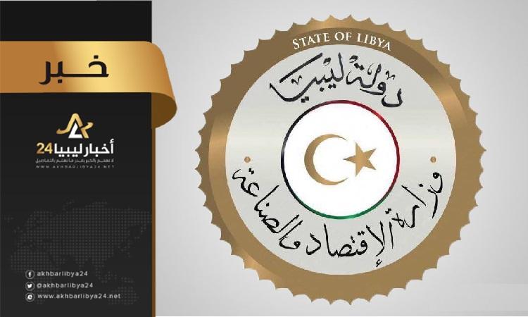 صورة ميزانية ليبيا لعام 2020 تقدر بأقل من 48 مليار دينار ليبي