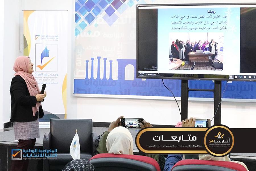 صورة مفوضية الانتخابات تبحث دور وحدة دعم المرأة في العملية الانتخابية