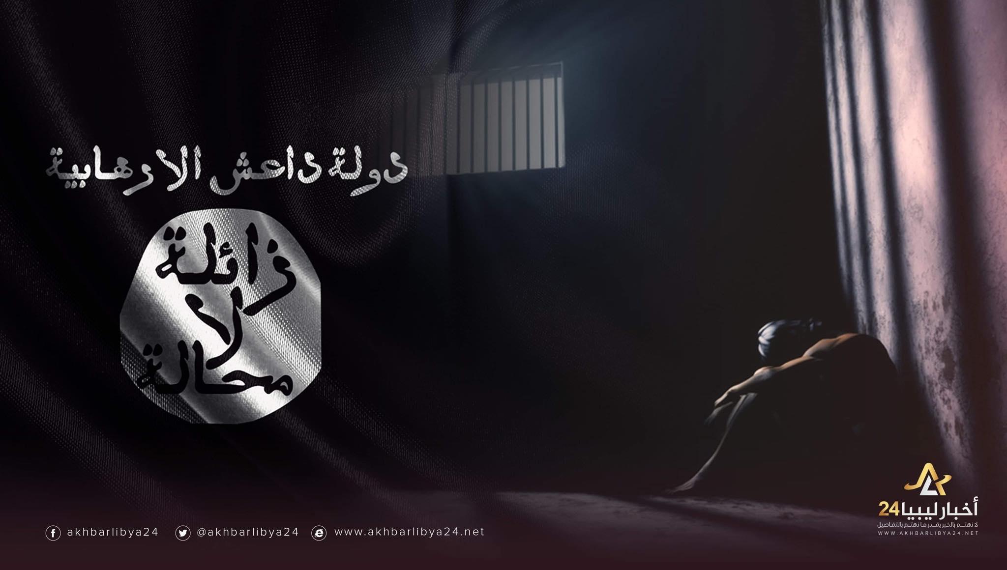 صورة بسبب ما جنته أيديهم من جرائم.. القبض على إرهابي في مصراتة