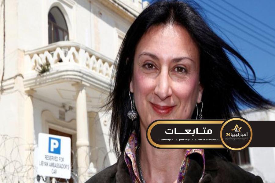 """صورة بعد القبض على رجل الأعمال المالطي.. الكشف عن شخصيات ليبية متورطة في اغتيال الصحفية """"جاليزيا"""""""