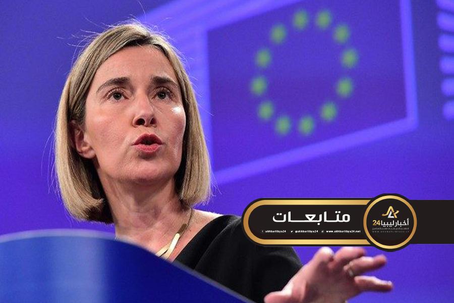 صورة موغريني تطالب بتفعيل عملية صوفيا قبالة السواحل الليبية