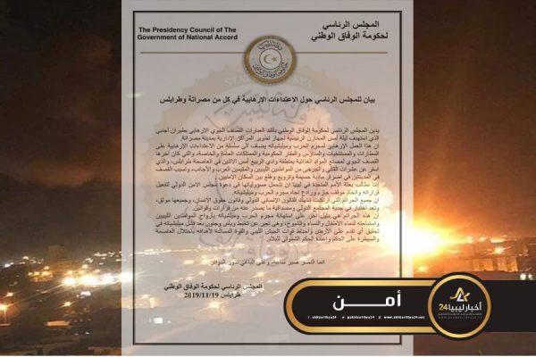 """صورة مستنكرًا الهجمات..الرئاسي يصف استهداف سلاح الجو لمواقع في مصراتة بـ""""الإرهابي"""""""