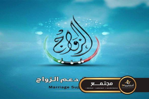 صورة صندوق دعم الزواج طبرق يخفض رسوم زواج الأجنبي من الليبية والليبي من أجنبية