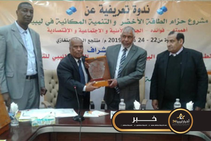 صورة إقامة ندوة حول حزام الطاقة الأخضر والتنمية المكانية في ليبيا ببنغازي