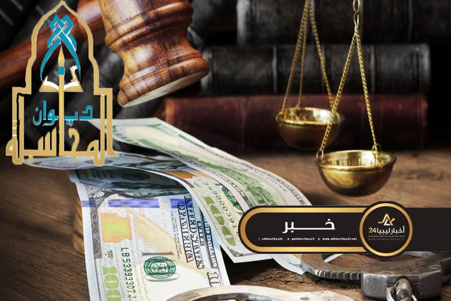 صورة بتهم الفساد وإهدار المال العام .. ديوان المحاسبة يوقف 16 مسؤول بالمؤسسة الليبية للاستثمارات الخارجية