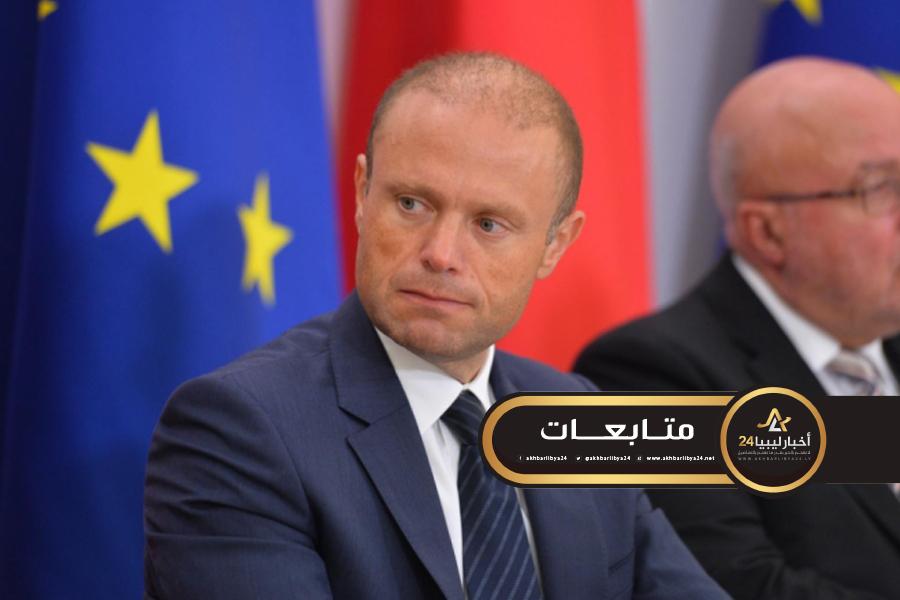 صورة بسبب تهريب النفط الليبي .. استقالة رئيس وزراء مالطا