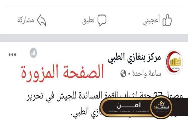 صورة الصّفحة مزوّرة..طبي بنغازي ينفي وصول 37 جثة من الجيش وعدد من الجرحى