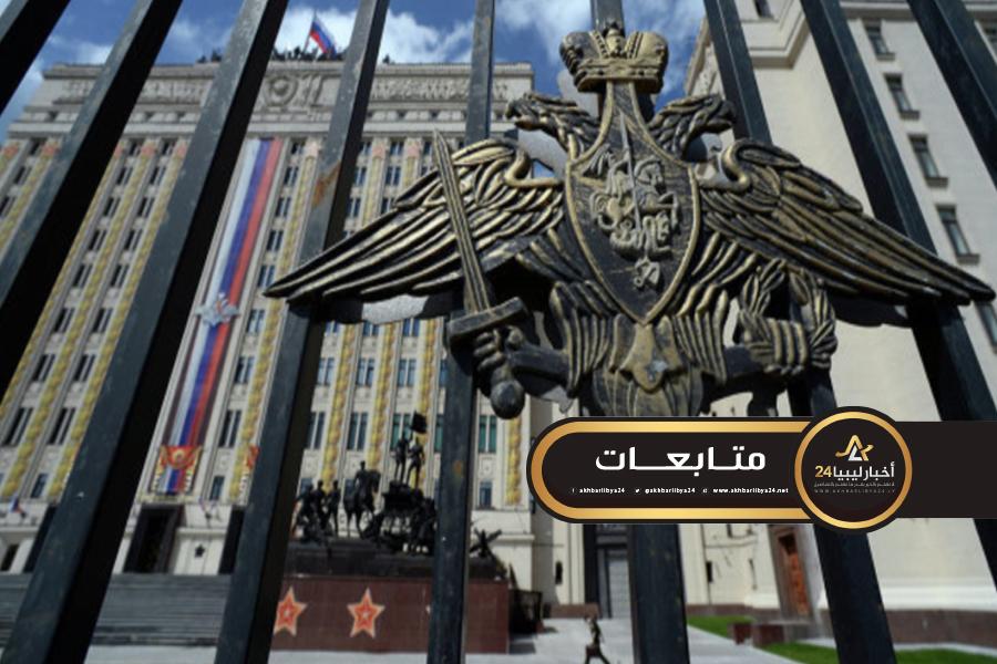 صورة الدفاع الروسية: حفتر تقبل بيان وقف إطلاق النار إلى أجل غير مسمى