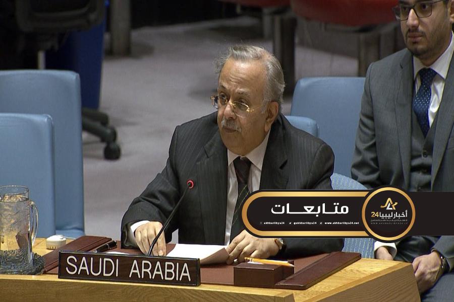 صورة مندوب السّعوديّة لدى الأمم المتّحدة: التدخلات الخارجية أدّت إلى انتقال المتطرفين إلى ليبيا