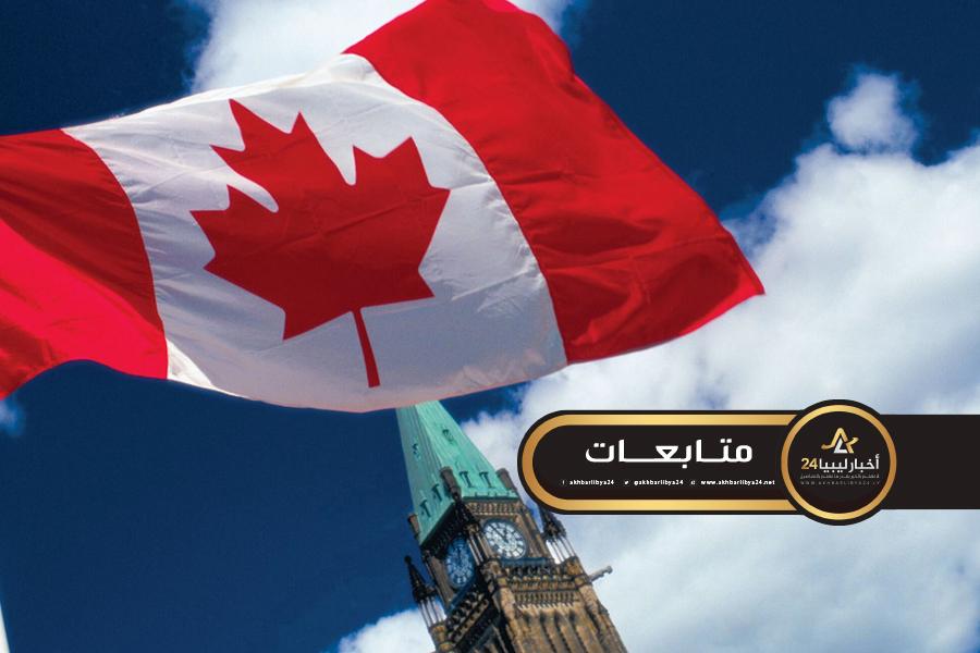 صورة السفارة الكندية بليبيا: على أطراف النزاع التوصل إلى حل سياسي لرفع المعاناة عن الشعب