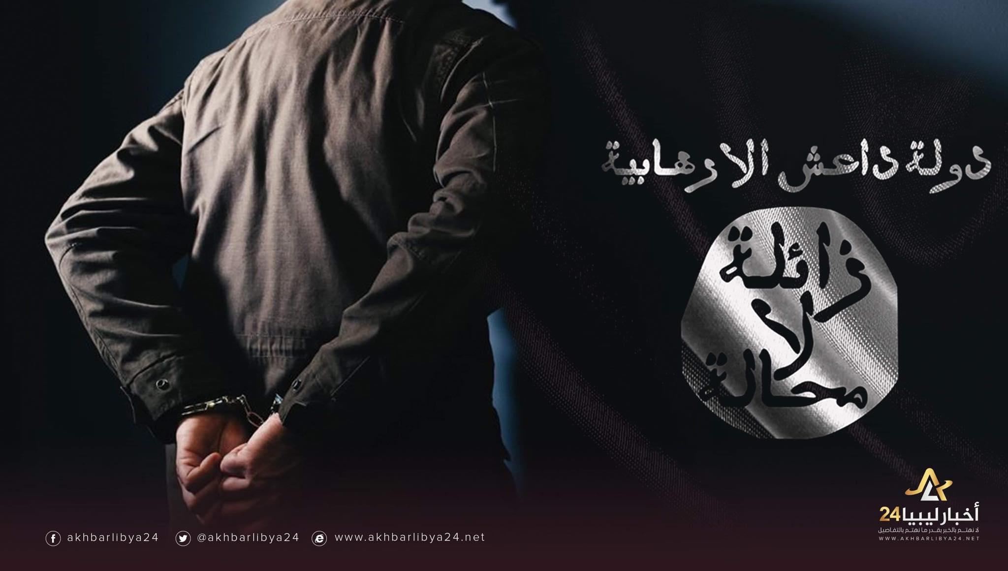 صورة خلايا الإرهاب النائمة معركة الليبيين في المناطق المحررة