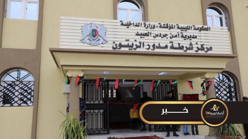 صورة افتتاح عدد من المنشئات الأمنية بعدد من المناطق بالجبل الأخضر بعد صيانتها وتطويرها