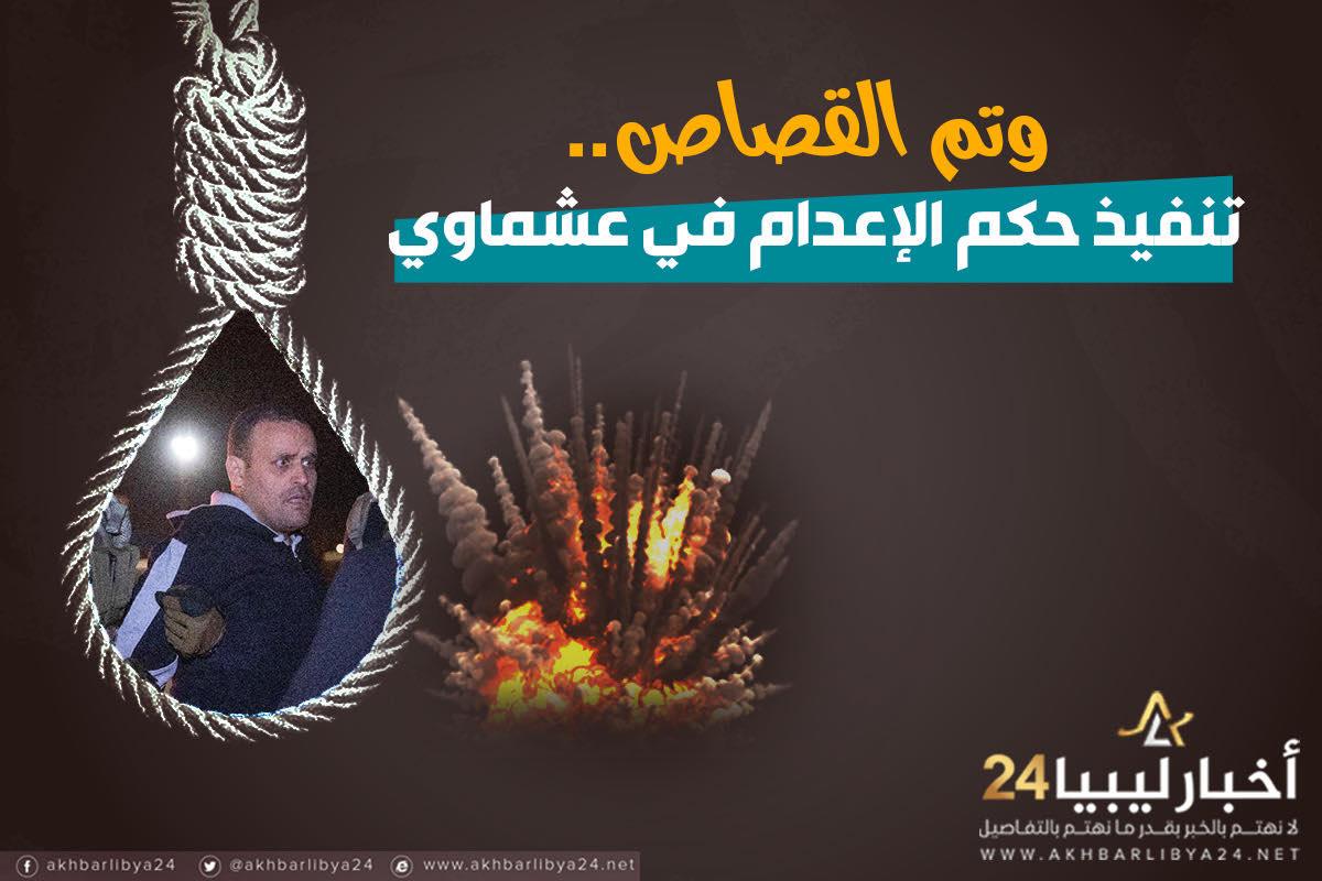 صورة انفوجرافيك | إعدام عشماوي .. انتصار ليبي على الإرهاب