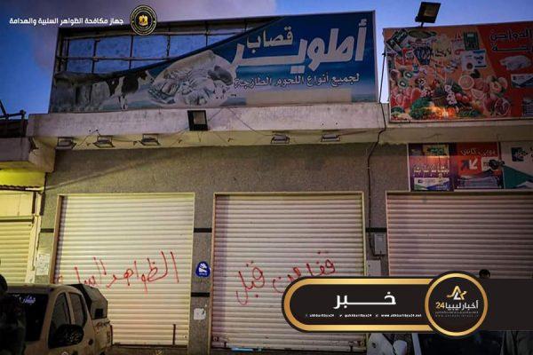 صورة الظواهر السلبية يغلق قصاب أطوير في بنغازي