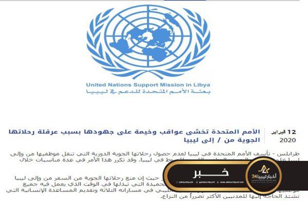 صورة البعثة الأممية في ليبيا تعرب عن أسفها لعرقلة رحلاتها الجوية