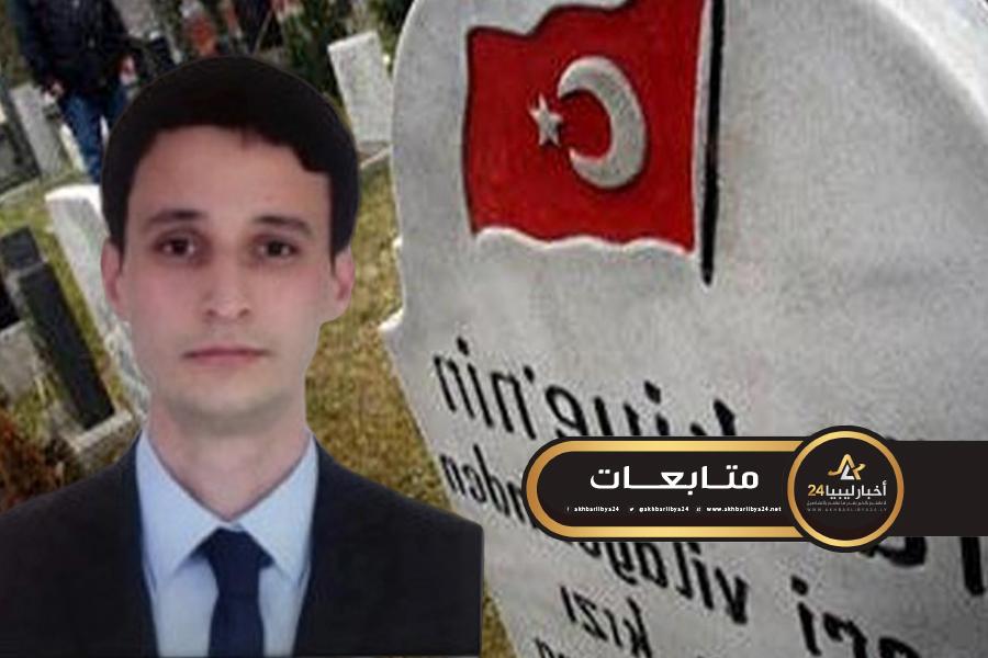 صورة صحيفة تركية تكشف مراسم دفن الضابط التركي المقتول في ليبيا