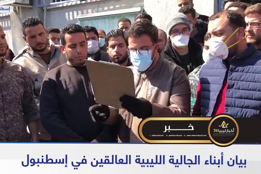 صورة مهاجمة السراج.. الجالية الليبية باسطنبول: يجب اتخاذ إجراءات إجلاء سريعة بسبب إغلاق المنافذ