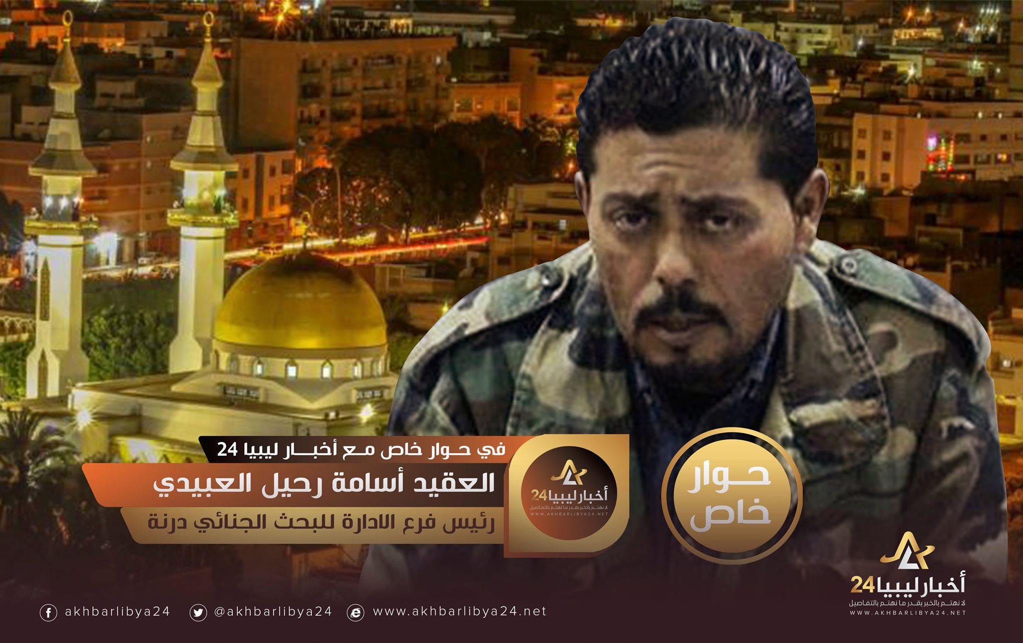 صورة عقيد أسامة رحيل يتحدث لأخبار ليبيا 24 عن عودة الأمن لمدينة درنة