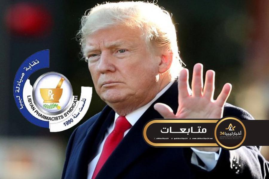 """صورة """"صيادلة ليبيا"""" .. تكذب ترامب """"بلاكونيل"""" له مضاعفات خطيرة ولا يعالج كورونا"""