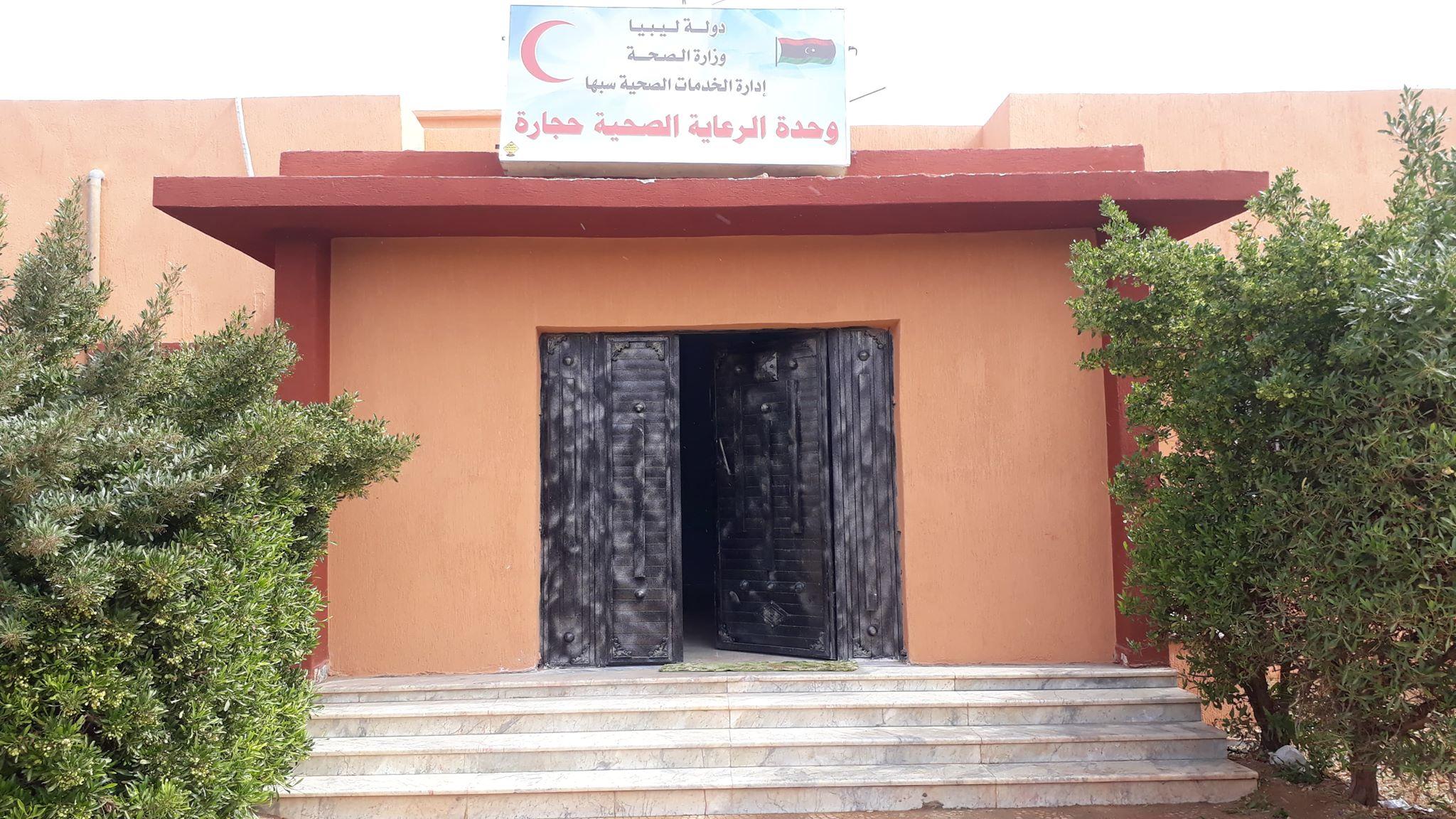صورة الخدمات الصحية بسبها تفتتح وحدتي حجارة والناصرية