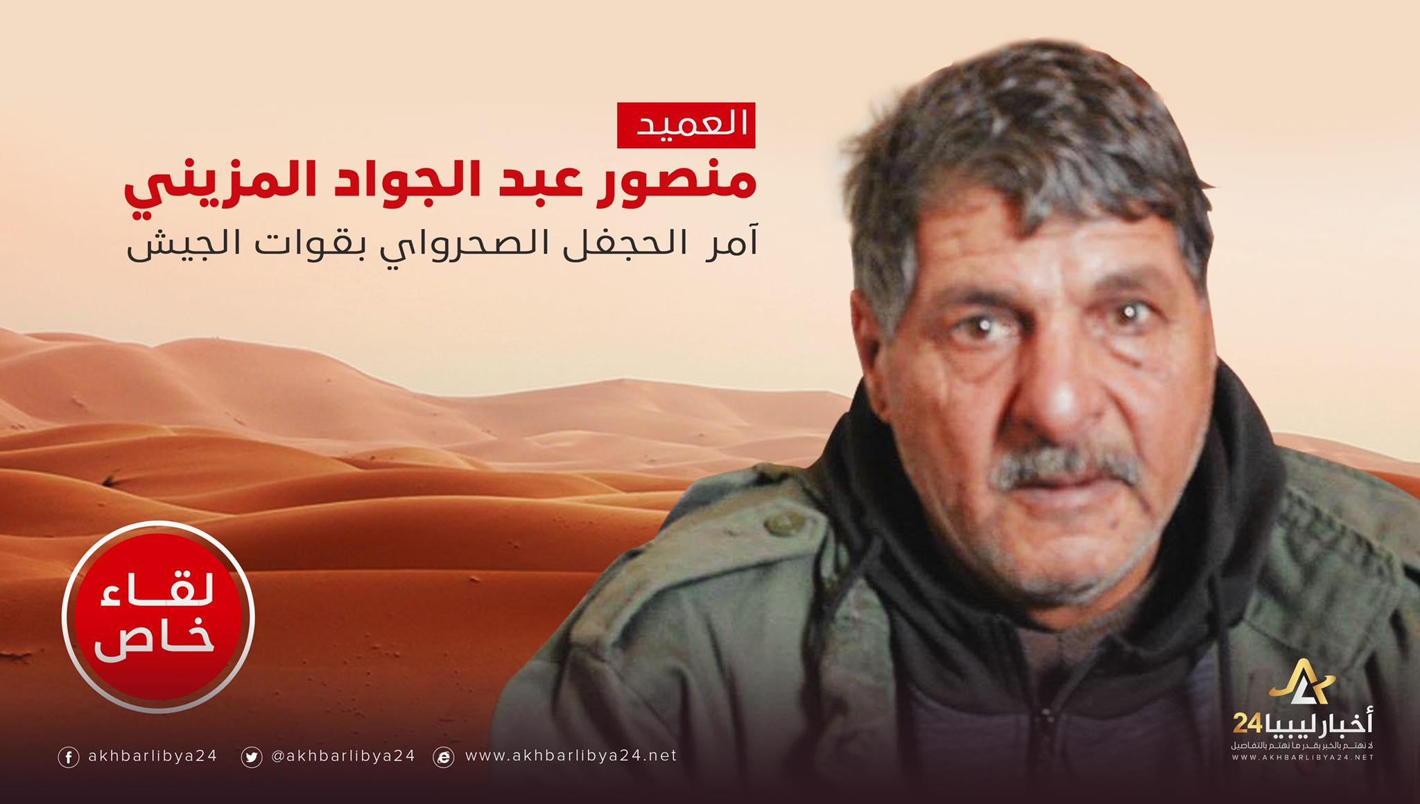 صورة العميد منصور عبد الجواد يروي لأخبار ليبيا 24 كيف تم إيقاف شحنة أسلحة متوجهة من الأبرق لدعم الجماعات الإرهابية في سوريا