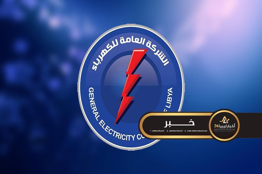 صورة العامة للكهرباء: بذلنا جهودًا لتشغيل بعض وحدات التوليد ولازال العجز كبيرًا