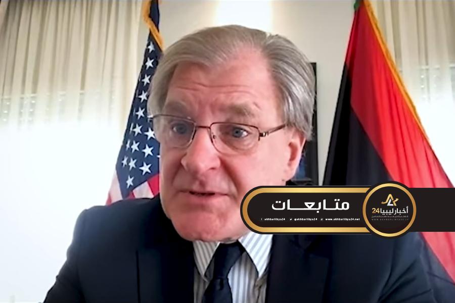 صورة السفير الأمريكي يدعو لهدنة إنسانية خلال شهر رمضان في ليبيا