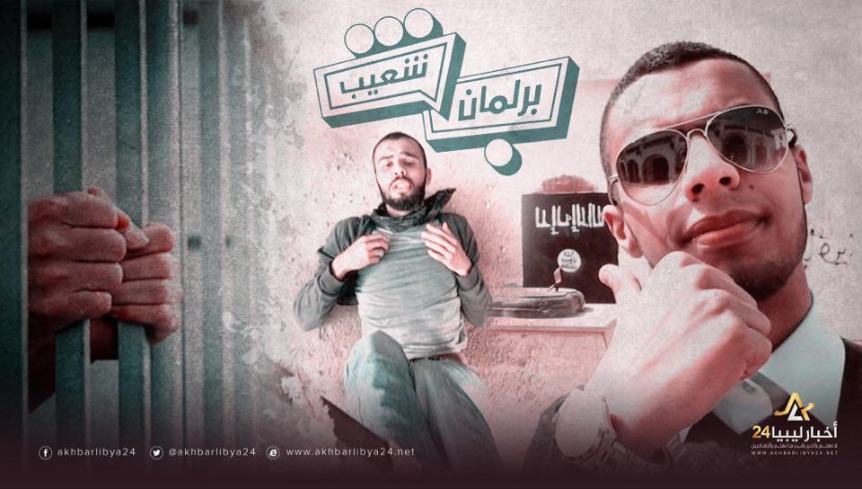 """صورة بفضل ملاحقة الليبيين..إسقاط الإرهابي """"جوهر علي"""" من الترشح في """"برلمان شعيب"""""""