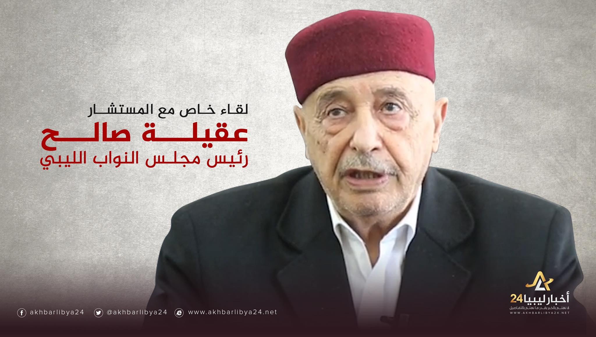 صورة عقيلة صالح: لا يوجد خلاف شخصي بيني وبين المشير حفتر ونحن على تواصل مستمر