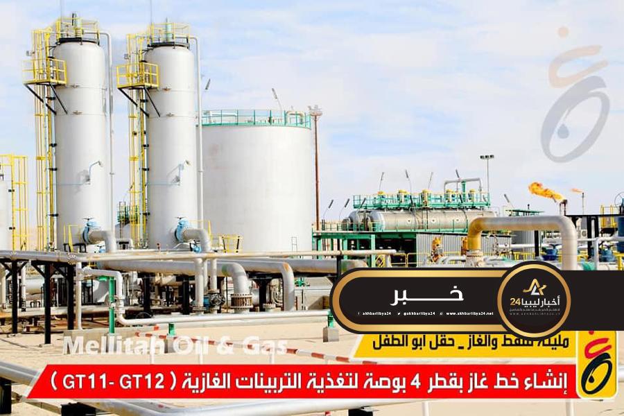 صورة مليتة تعلن إنشاء خط الغاز 4 بوصة لتغذية وحدات توليد الكهرباء