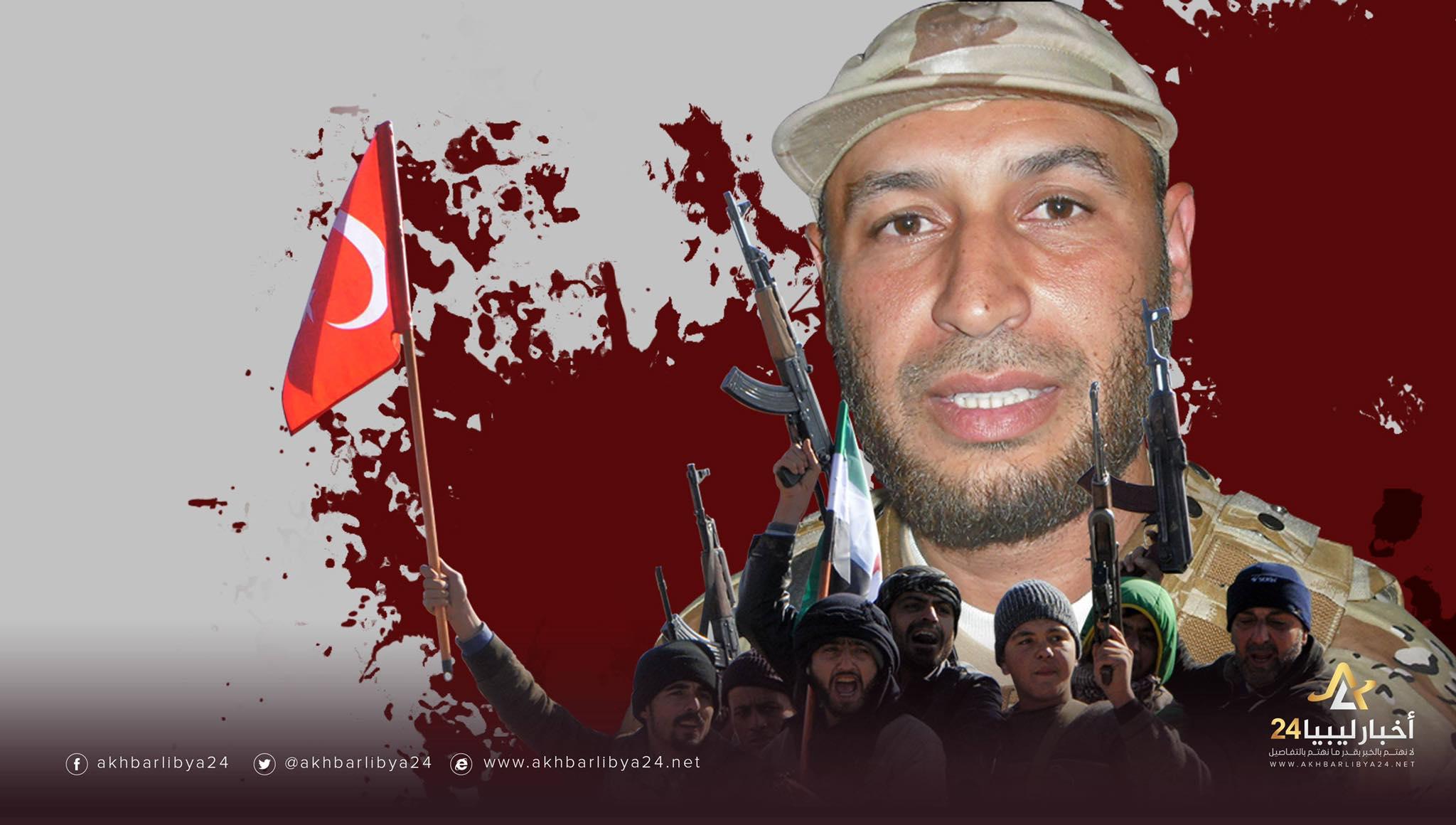 """صورة الإرهابي """"الحاراتي"""" منسق العلاقات بين أردوغان وداعش في ليبيا"""