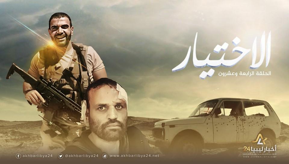 """صورة """"الاختيار""""..منسي والشيخ سالم حرب الإرهاب هي حرب الجيش والناس"""