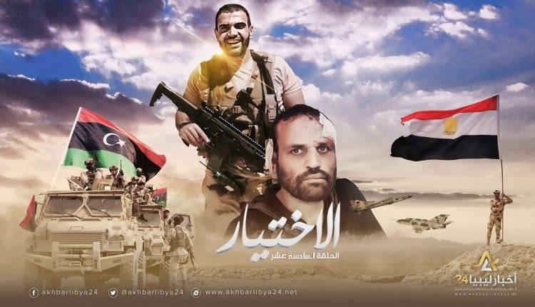 """صورة """"الاختيار""""..الإرهاب كان يسعى لتأسيس """"دولة"""" فتحطمت أحلامه"""