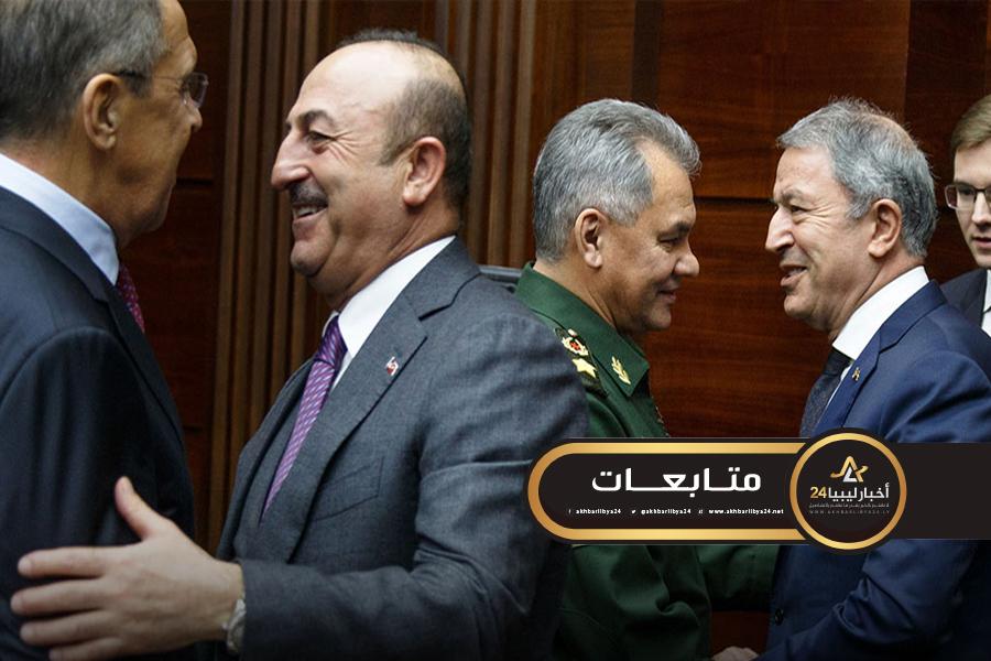صورة بعد اتفاق بوتين وأردوغان .. وزيرا الخارجية والدفاع الروسيان يزوران تركيا لبحث الوضع في ليبيا