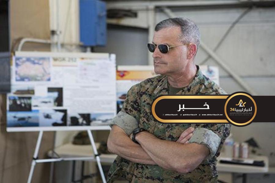 صورة مدير عمليات أفريكوم يتهم روسيا بتأجيج الوضع في ليبيا