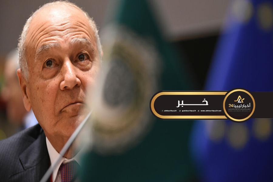 صورة أبو الغيط: متمسكون بوحدة وسيادة واستقلال ليبيا
