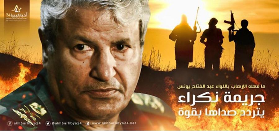 صورة في الذكرى التاسعة لاغتياله.. عبدالفتاح يونس أول ضحايا الإرهاب في ليبيا