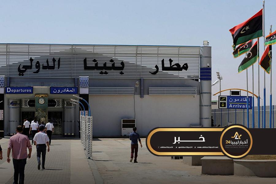 صورة مصلحة المطارات تعلن جاهزية مطار بنينا لاستقبال الرحلات